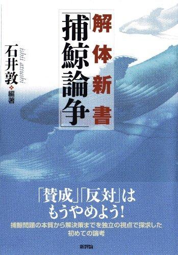 解体新書「捕鯨論争」