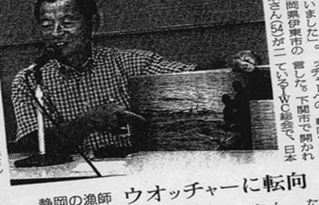 反イルカ漁のシンボル 石井氏